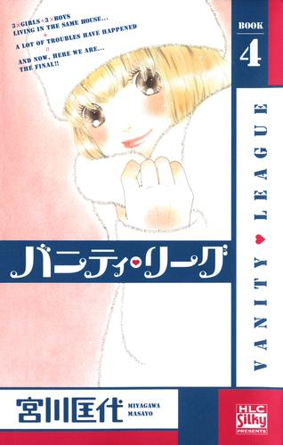 バニティ・リーグ  漫画