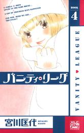 バニティ・リーグ 4巻 漫画