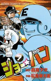 ショー☆バン(7) 漫画