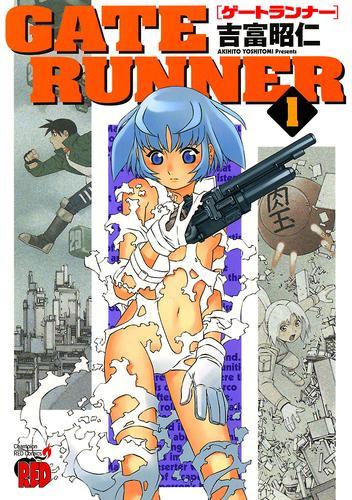 GATE RUNNER 漫画