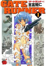 GATE RUNNER(1) 漫画