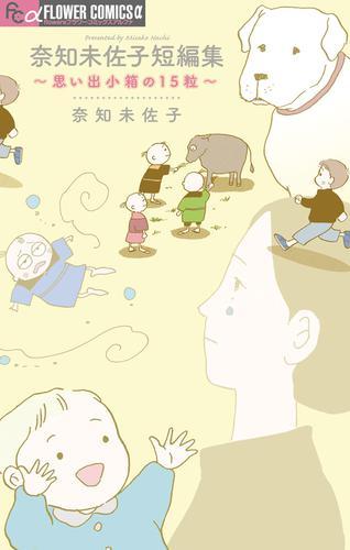 奈知未佐子短編集 ~思い出小箱の15粒~ 漫画