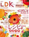 LDK (エル・ディー・ケー) 2013年 10月号 漫画