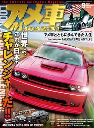 アメ車MAGAZINE【アメ車マガジン】2017年09月号 漫画