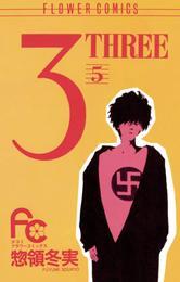 3(THREE)(5) 漫画