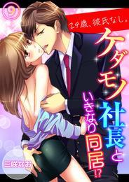 29歳、彼氏なし。ケダモノ社長といきなり同居!?(9) 漫画