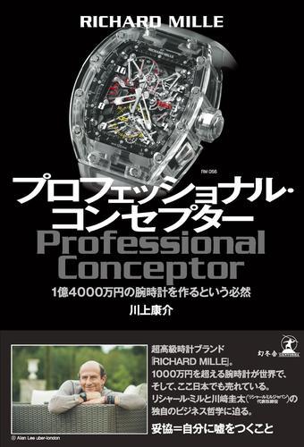RICHARD MILLE プロフェッショナル・コンセプター 1億4000万円の腕時計を作るという必然 漫画