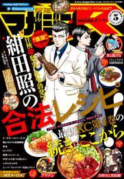 少年マガジンR 2017年5号 [2017年8月19日発売] 漫画