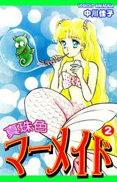 真珠色マーメイド(2)