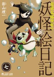 奇異太郎少年の妖怪絵日記 7 漫画