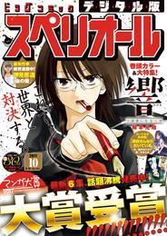 ビッグコミックスペリオール 2017年10号(2017年4月28日発売) 漫画