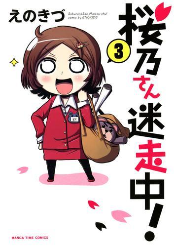 桜乃さん迷走中! 3巻 漫画