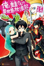 俺と蛙さんの異世界放浪記6 漫画