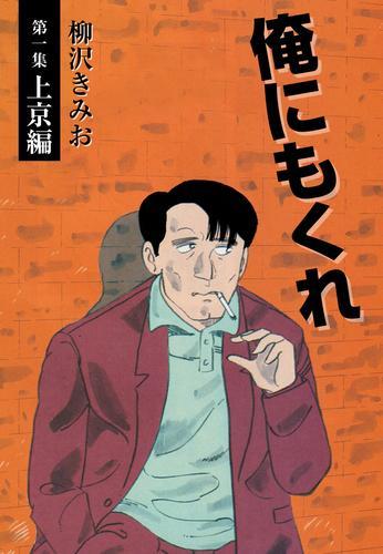 俺にもくれ(1) 漫画
