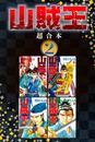 山賊王 超合本版(2) 漫画