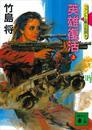 英雄復活(上)<ファントム戦士伝説5> 漫画