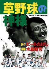 草野球の神様 (1巻 全巻)