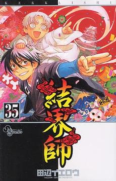 結界師  (1-35巻 全巻) 漫画