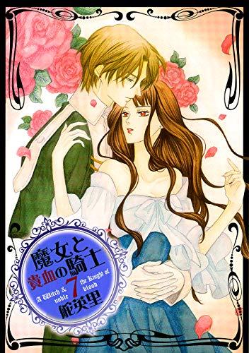 魔女と貴血の騎士 (1-5巻 最新刊)
