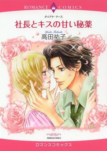 社長とキスの甘い秘薬 漫画