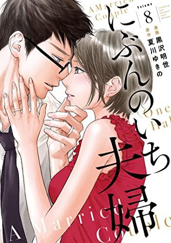 にぶんのいち夫婦 (1-7巻 最新刊) 漫画