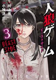 人狼ゲーム ビーストサイド (1-3巻 全巻)