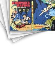 【中古】完全復刻版「新寳島」 豪華限定版 漫画