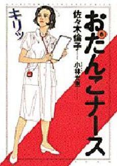 おたんこナース  (1-6巻 全巻) 漫画