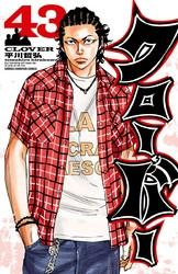 クローバー 43 冊セット全巻 漫画