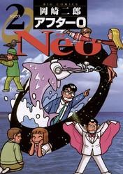 アフター0 Neo 2 冊セット全巻 漫画