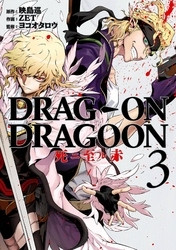 DRAG-ON DRAGOON 死ニ至ル赤 3 冊セット全巻 漫画