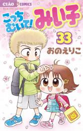 こっちむいて!みい子 30 冊セット最新刊まで 漫画