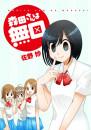 森田さんは無口 ストーリアダッシュ連載版 21 冊セット最新刊まで 漫画
