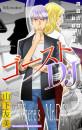 ホラー シルキー ゴーストD・J 3 冊セット最新刊まで 漫画