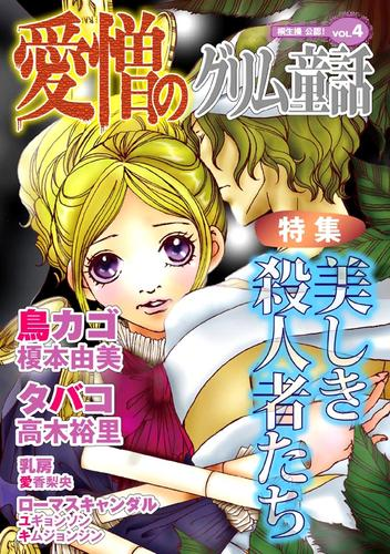 愛憎のグリム童話 桐生操公認 vol.4 漫画