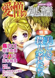 愛憎のグリム童話 桐生操公認 vol.4