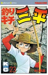 釣りキチ三平(23) 漫画