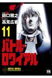 バトル・ロワイアル(11) 漫画