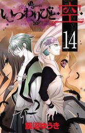 いつわりびと◆空◆(14) 漫画