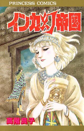 インカ幻帝国 漫画