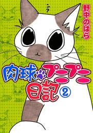 肉球プニプニ日記 2 漫画