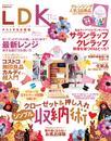 LDK (エル・ディー・ケー) 2013年 11月号 漫画