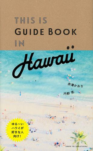 THIS IS GUIDE BOOK IN HAWAII 漫画
