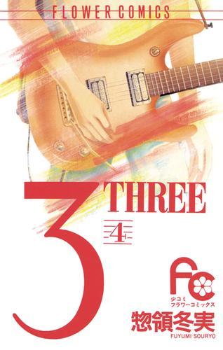 3(THREE) 漫画