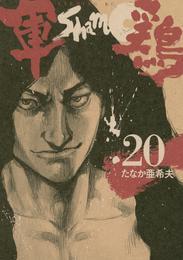 軍鶏(20) 漫画