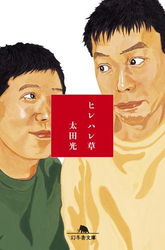 ヒレハレ草 漫画