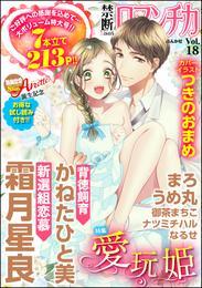 禁断LoversロマンチカVol.018愛玩姫 漫画