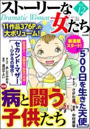 ストーリーな女たち病と闘う子供たち Vol.12 漫画
