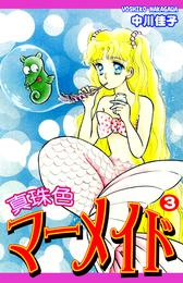 真珠色マーメイド(3)