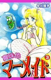真珠色マーメイド 3 冊セット 全巻